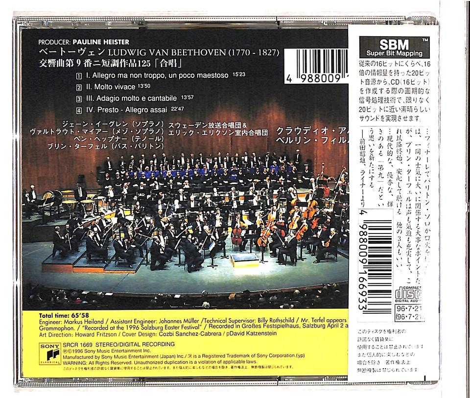 ベートーヴェン:交響曲第9番「合唱」 ベートーヴェン 画像