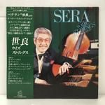 SERA WITH STRINGS/YUZURU SERA