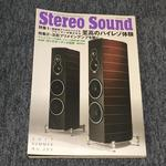 STEREO SOUND NO.203 2017 SUMMER