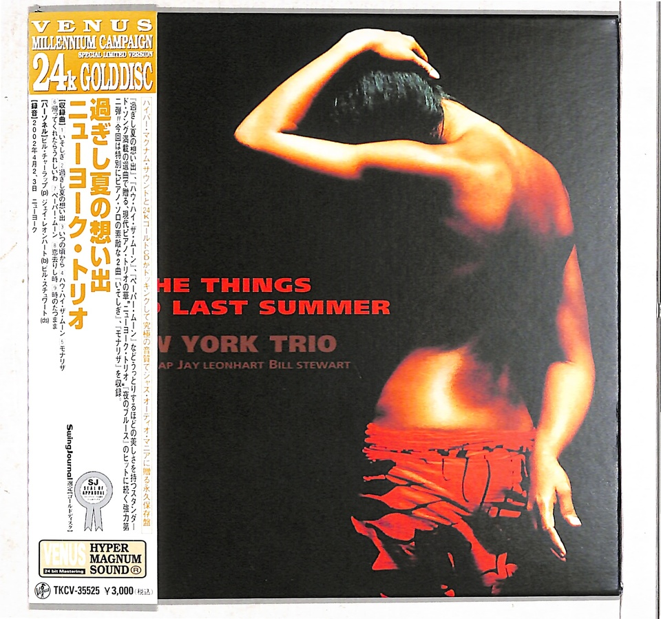 THE THINGS WE DID LAST SUMMER/NEW YORK TRIO BILL CHARLAP 画像