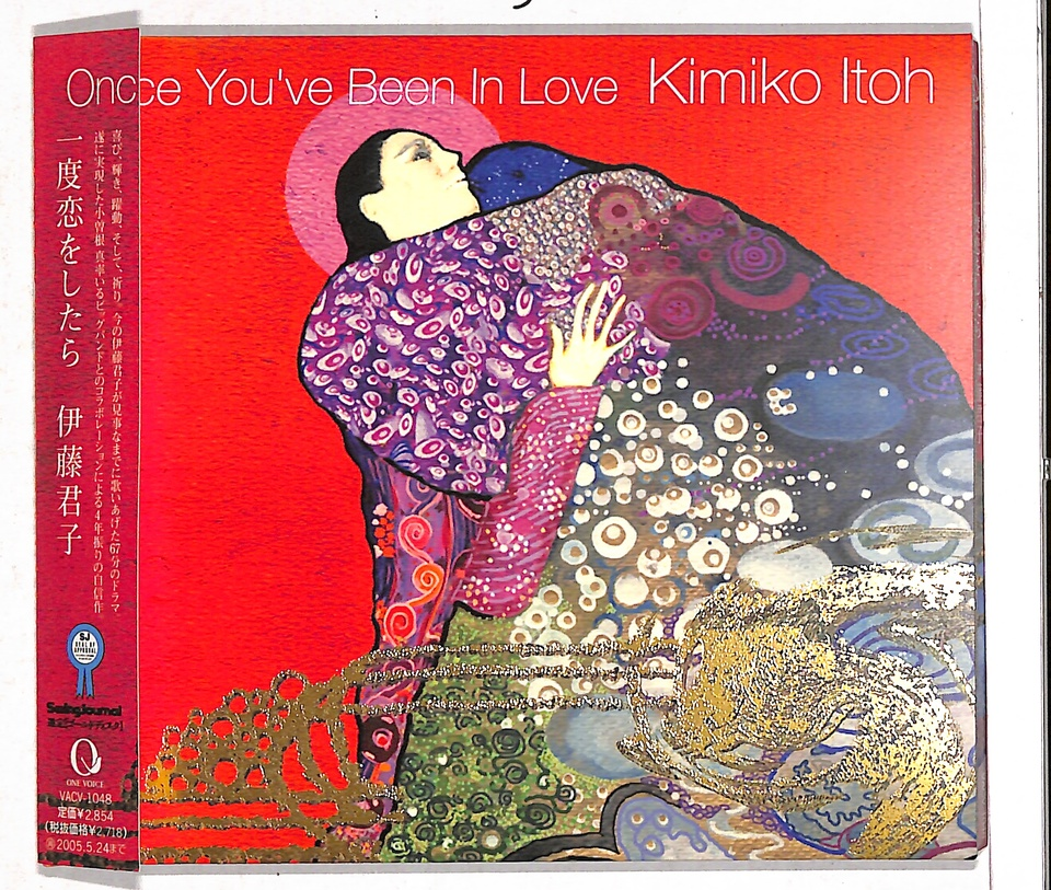ONCE YOU'VE BEEN IN LOVE/KIMIKO ITHO 伊藤君子 画像