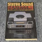STEREO SOUND NO.125  1998 WINTER