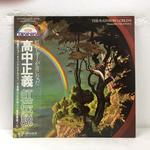 THE RAINBOW GOBLINS/MASAYOSHI TAKANAKA