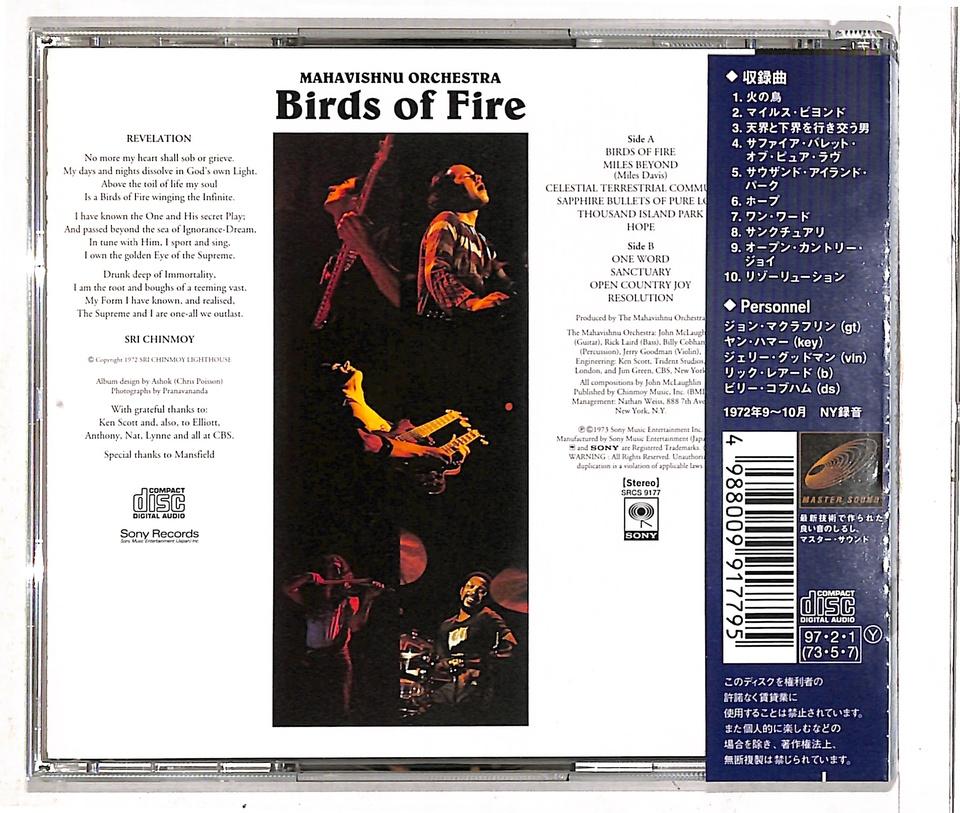 BIRDS OF FIRE/MAHAVISHNU ORCHESTRA JOHN MACLAUGHLIN 画像