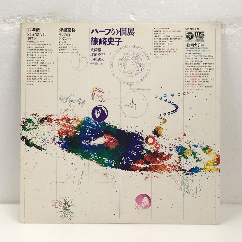 ハープの個展/篠崎史子 武満徹/坪能克裕/小杉武久 画像