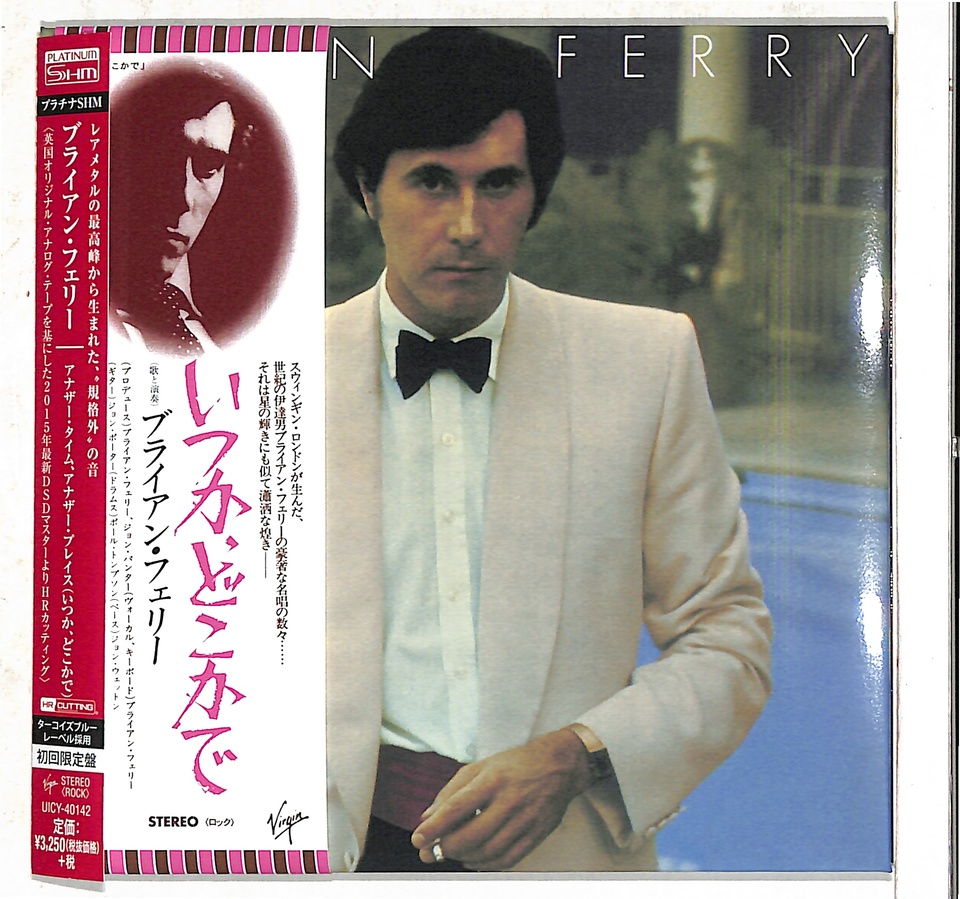 ANOTHER TIME, ANOTHER PLACE/BRYAN FERRY BRYAN FERRY 画像