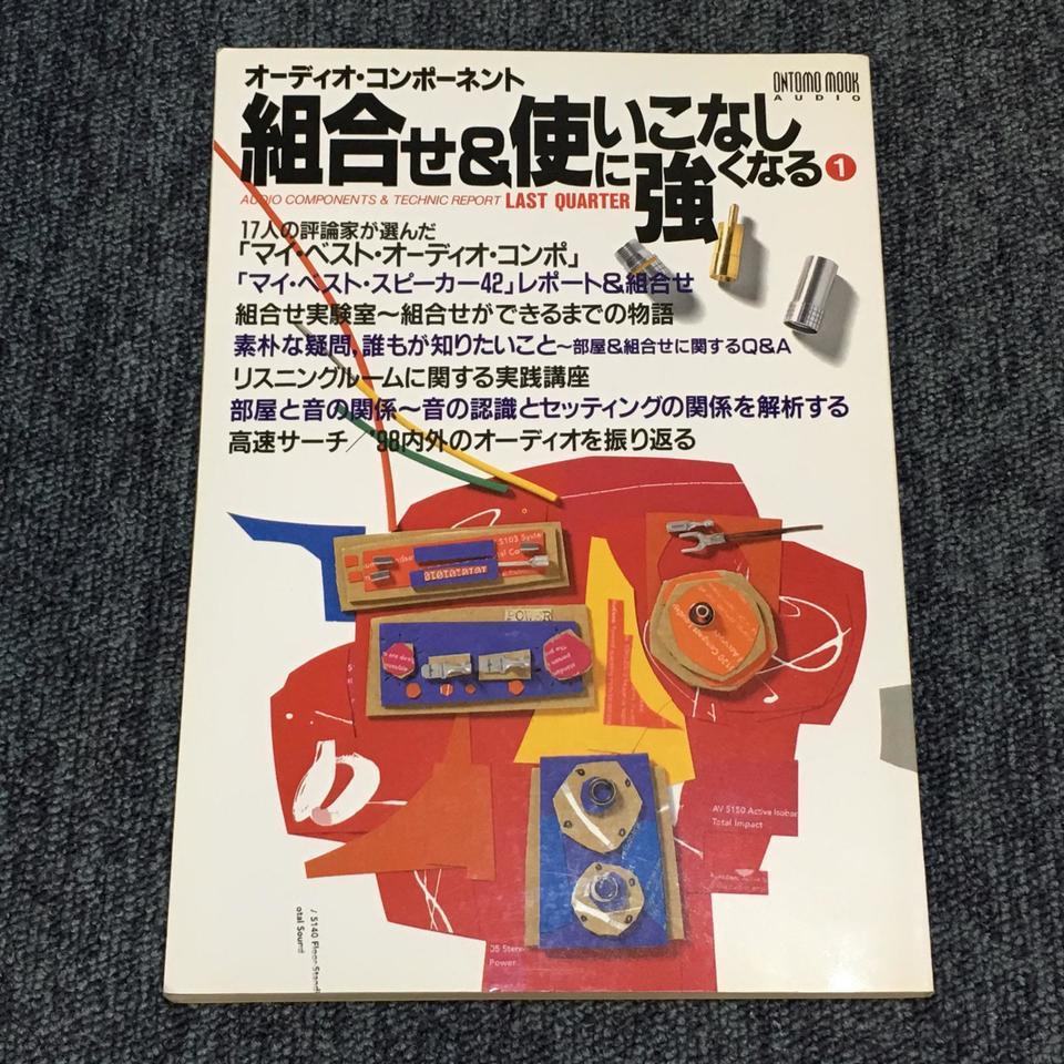 オーディオ・コンポーネント組合せ&使いこなしに強くなる-1 ONTON MOOK 画像