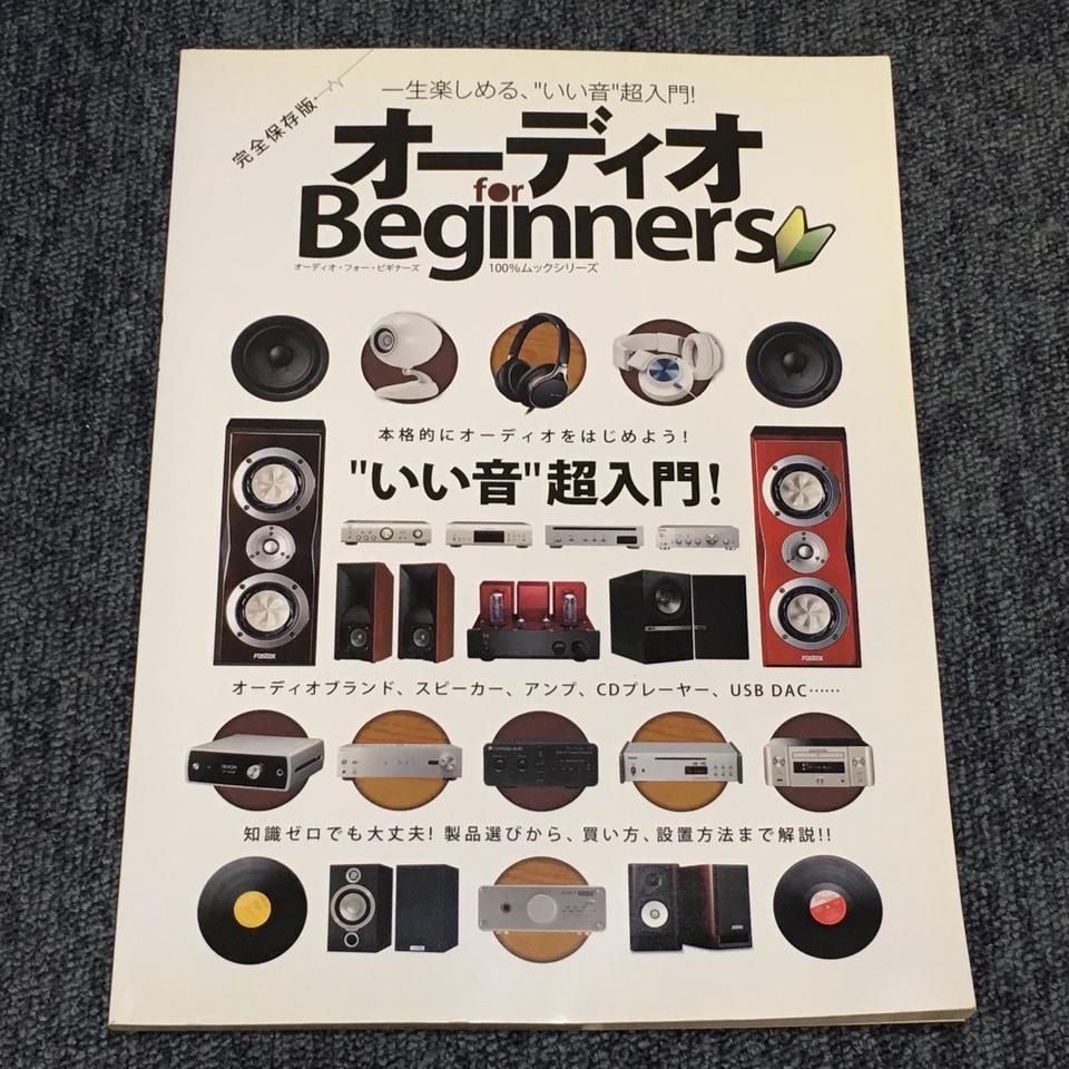 オーディオ FOR BIGINNERS  画像