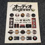 オーディオ FOR BIGINNERS