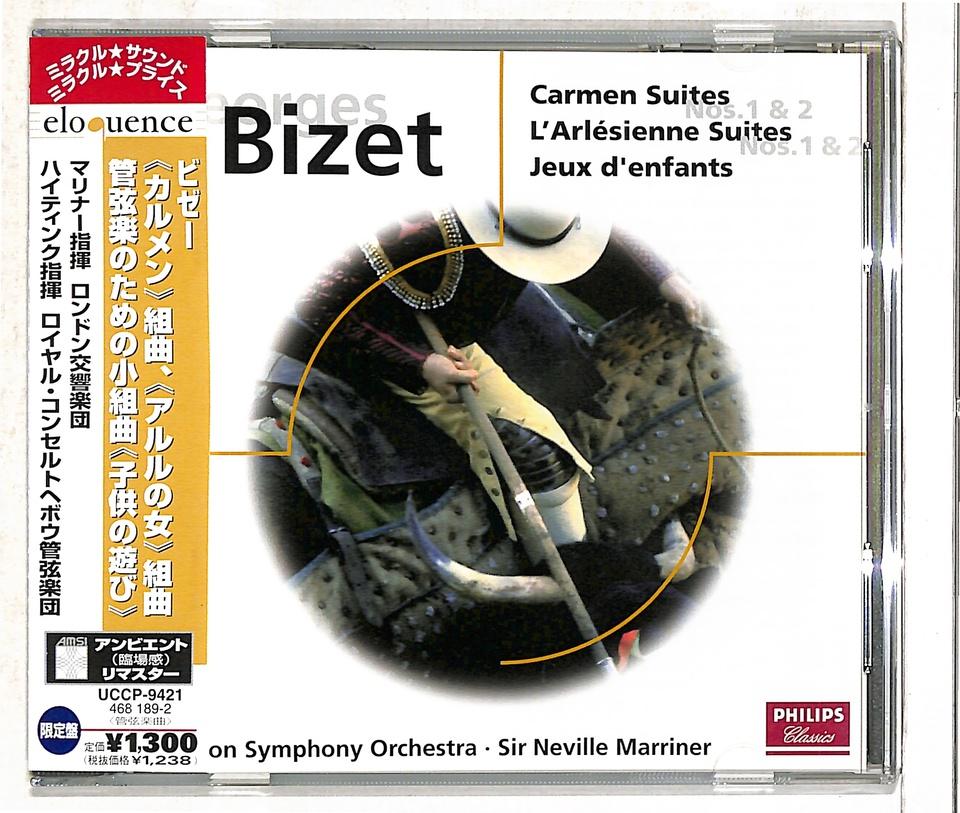 ビゼー:「カルメン」組曲、「アルルの女」組曲、管弦楽のための小組曲「子供の遊び」 ビゼー 画像