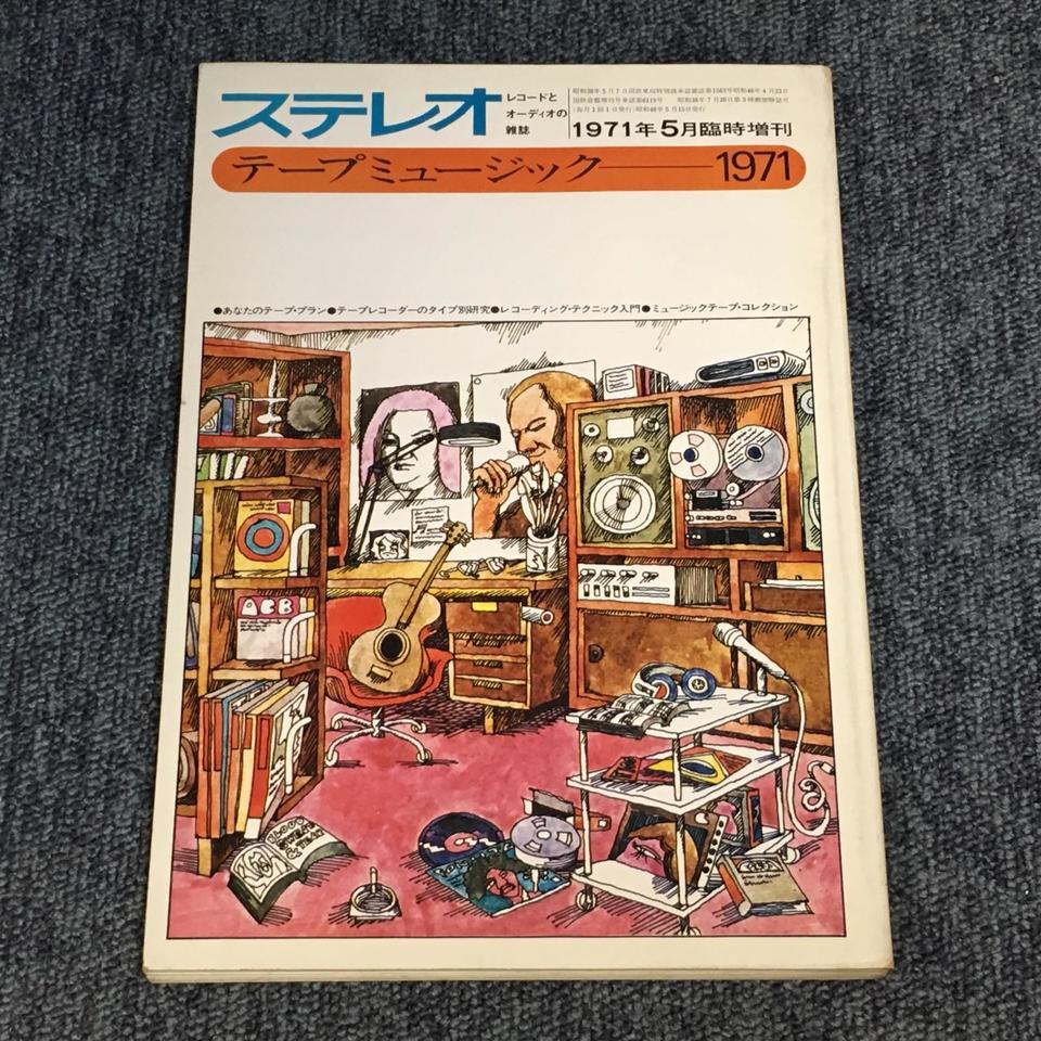 テープミュージック-1971/ステレオ '71年5月臨時増刊  画像