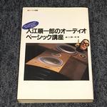 入江順一郎のオーディオ・ベーシック講座