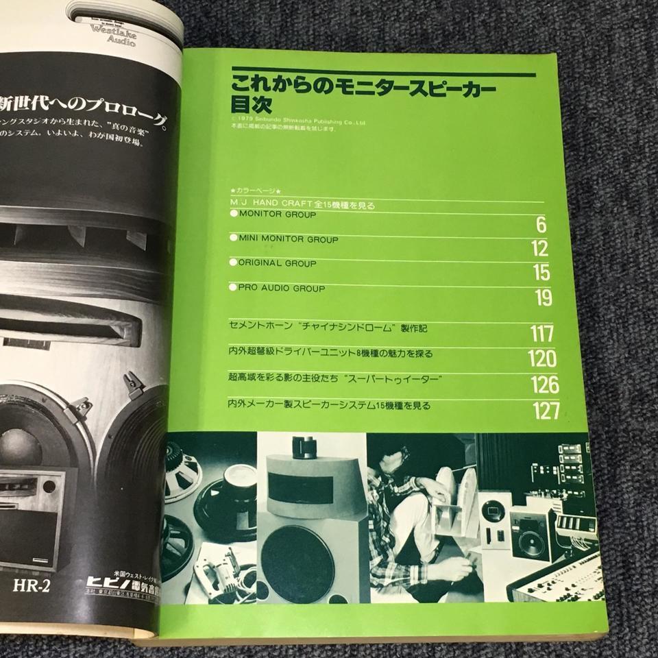 これからのモニタースピーカー/無線と実験別冊  画像