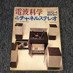 4チャネルステレオ/電波科学 1972年1月臨時増刊
