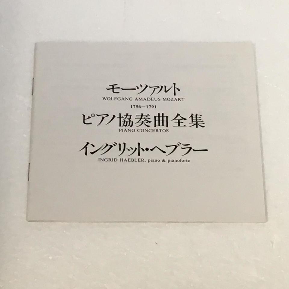 モーツァルト:ピアノ協奏曲全集 モーツァルト 画像