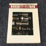 最新真空管パワー・アンプ製作集/ラジオ技術4月号別冊