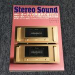 STEREO SOUND NO.195 2015 SUMMER