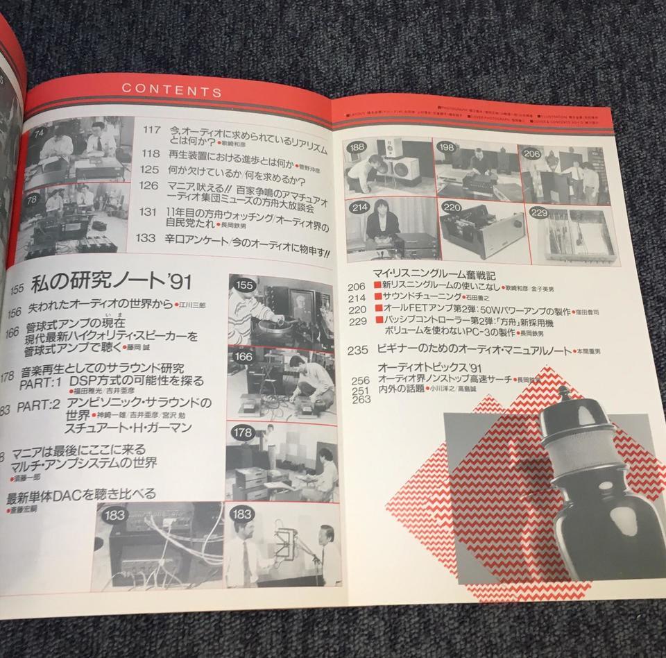 ステレオのすべて'92/ステレオ別冊  画像