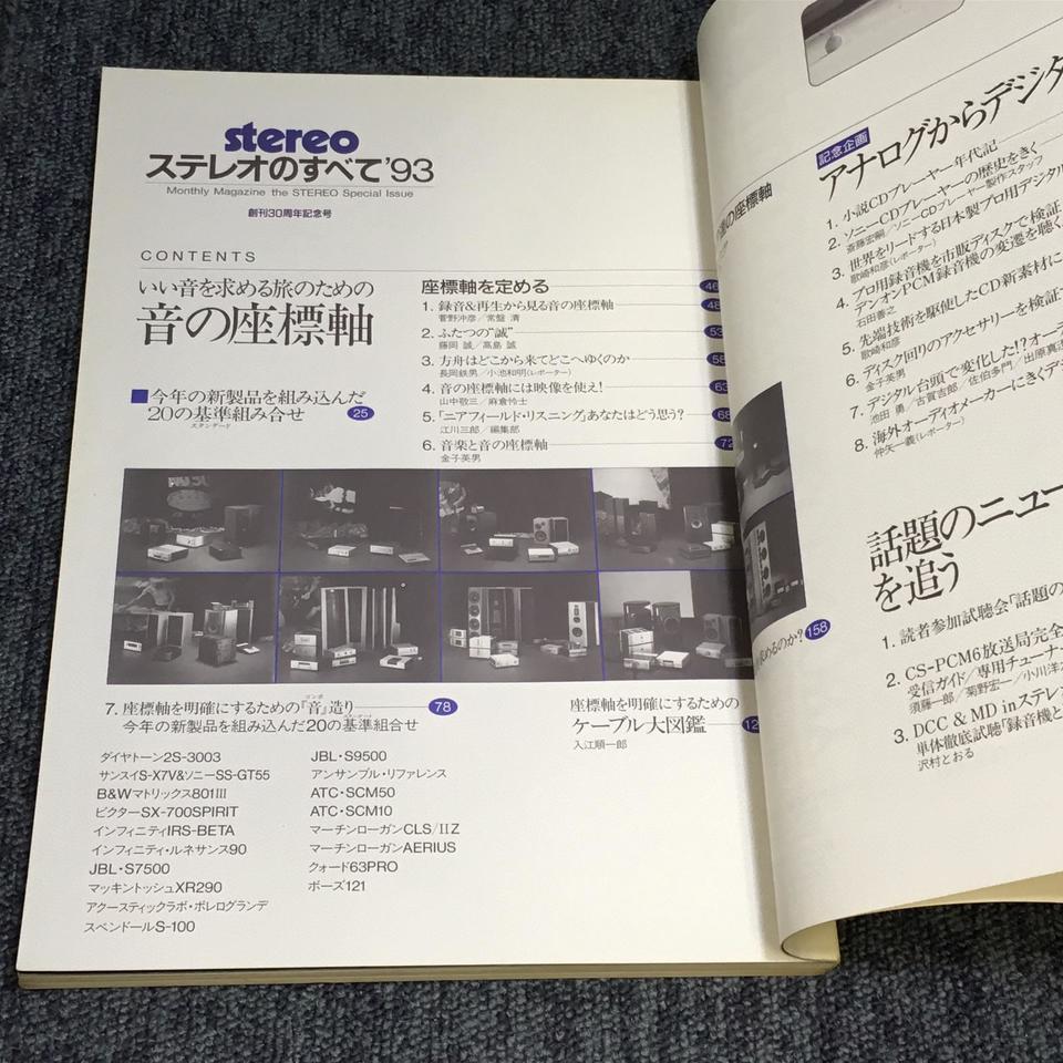 ステレオのすべて'93/ステレオ別冊  画像