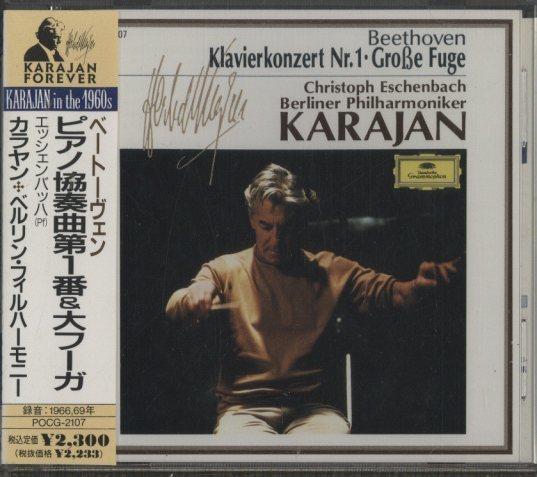 ベートーヴェン:ピアノ協奏曲第1番、大フーガ ベートーヴェン 画像