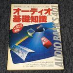 オーディオ基礎知識/週刊FM別冊