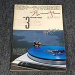 最新オーディオ基礎知識3/プレーヤー&カートリッジ