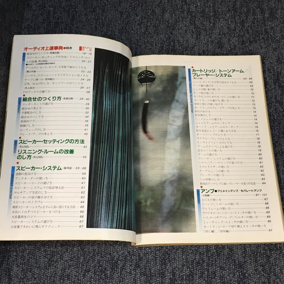 オーディオ上達事典/週刊FM別冊  画像