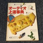 オーディオ上達事典/週刊FM別冊