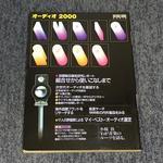 オーディオ2000