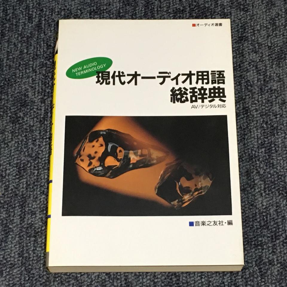 現代オーディオ用語 総辞典  画像