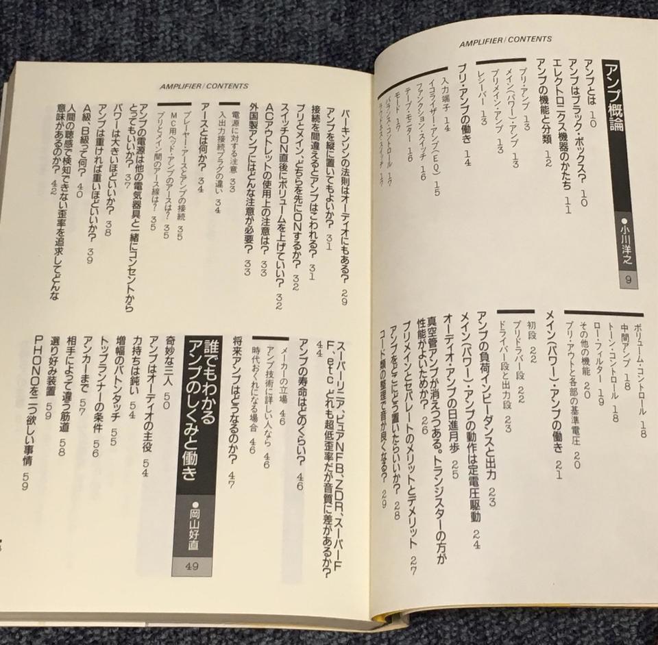 アンプリファイヤー徹底研究/基礎講座シリーズ-5  画像