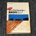 アンプリファイヤー徹底研究/基礎講座シリーズ-5