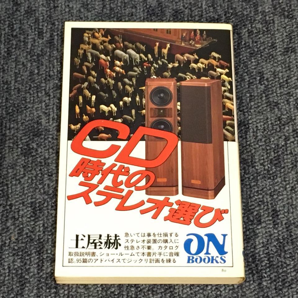 CD時代のステレオ選び  画像