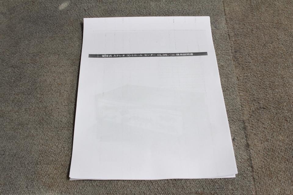 CL-35/3 LUXMAN 画像
