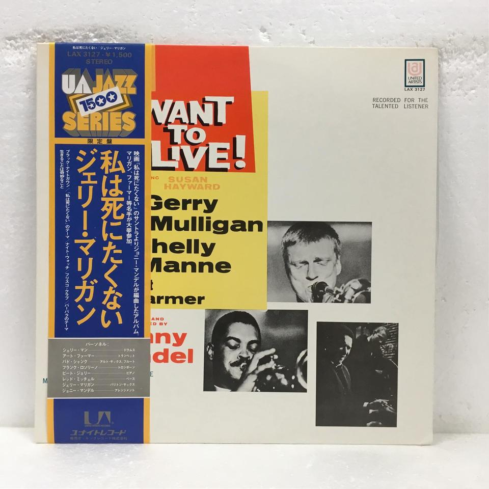 I WANT TO LIVE !/GERRY MULLIGAN GERRY MULLIGAN 画像