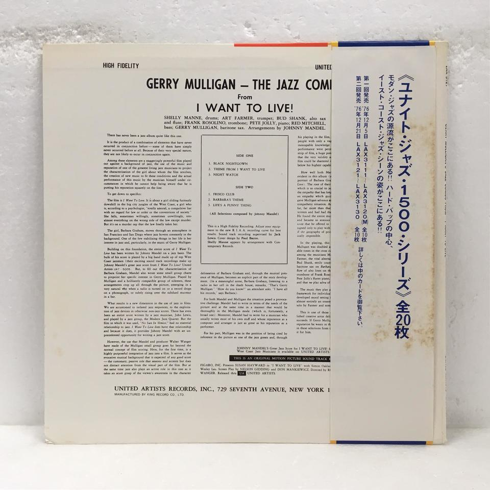 I WANT TO LIVE !/GERRY MULLIGAN GERRY MULLIGAN 画像