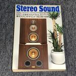 STEREO SOUND NO.099 1991 SUMMER