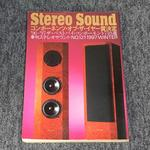 STEREO SOUND NO.121  1997 WINTER