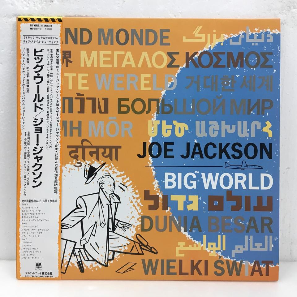 BIG WORLD/JOE JACKSON JOE JACKSON 画像