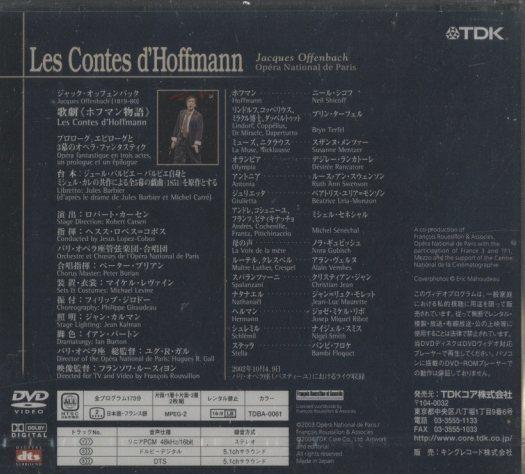 【未開封】オッフェンバック:歌劇「ホフマン物語」  画像