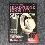 ヘッドフォンブック 2015