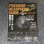 プレミアムヘッドホンガイドマガジン Vol.9