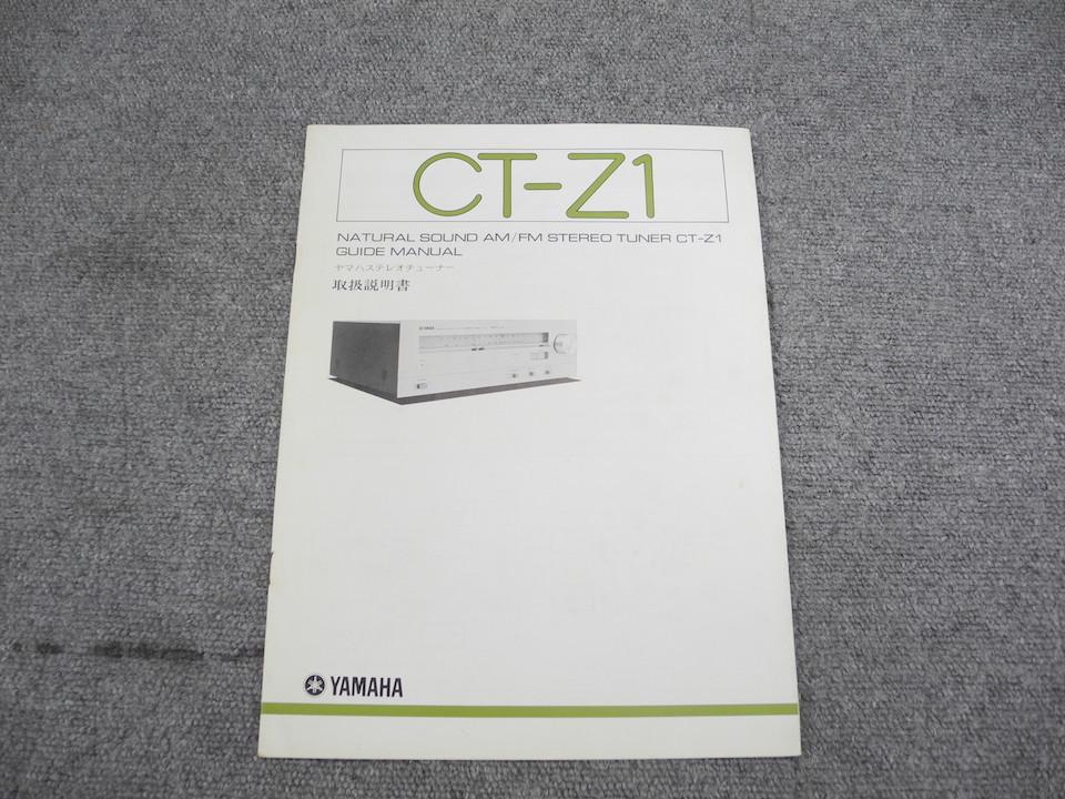 CT-Z1 YAMAHA 画像