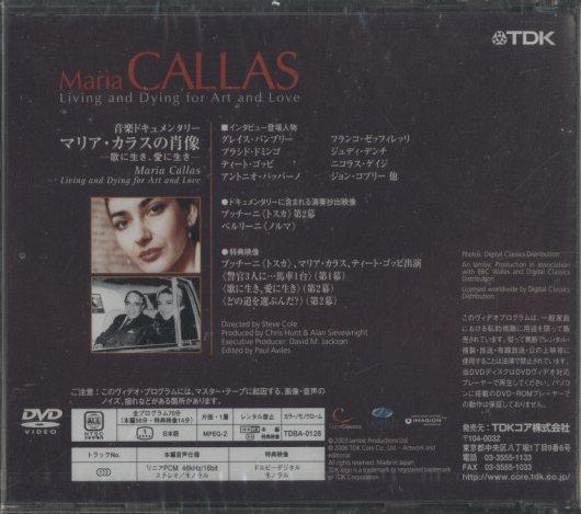 【未開封】マリア・カラスの肖像 〜歌に生き、愛に生き〜  画像
