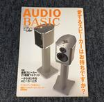 AUDIO BASIC VOL.22 2002 SPRING