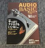 AUDIO BASIC VOL.28 2003 AUTUMN