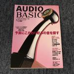AUDIO BASIC VOL.30 2004 SPRING