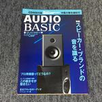 AUDIO BASIC VOL.31 2004 SUMMER