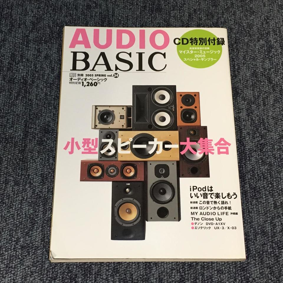 AUDIO BASIC VOL.34 2005 SPRING  画像