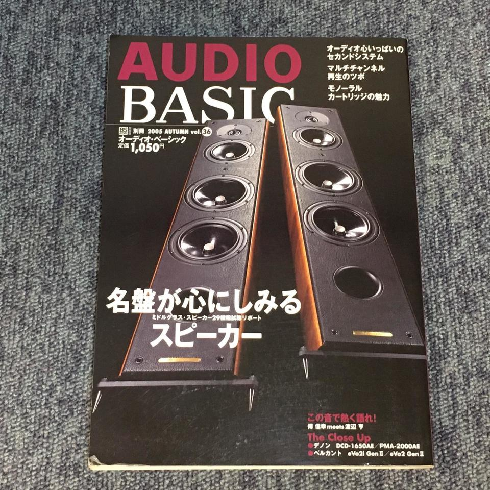 AUDIO BASIC VOL.36 2005 AUTUMN  画像
